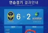 Công Phượng kiến tạo, Incheon thắng đậm trận giao hữu