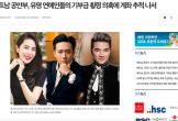 Báo Hàn Quốc đề cập tới